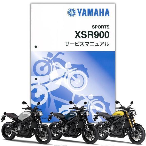 YAMAHA XSR900 サービスマニュアル(QQS-CLT-000-B90)