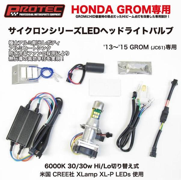 PROTEC サイクロンシリーズLEDヘッドライトバルブ (HONDA GROM専用) (LB4-GRM)