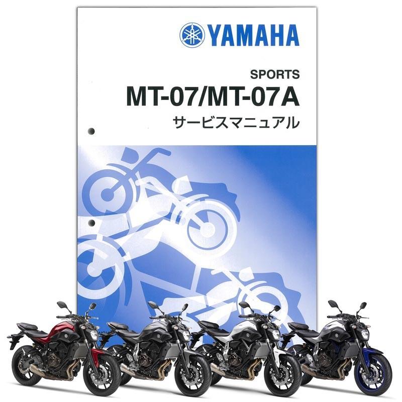 YAMAHA MT-07/MT-07A('16) サービスマニュアル(QQS-CLT-001-1WS)