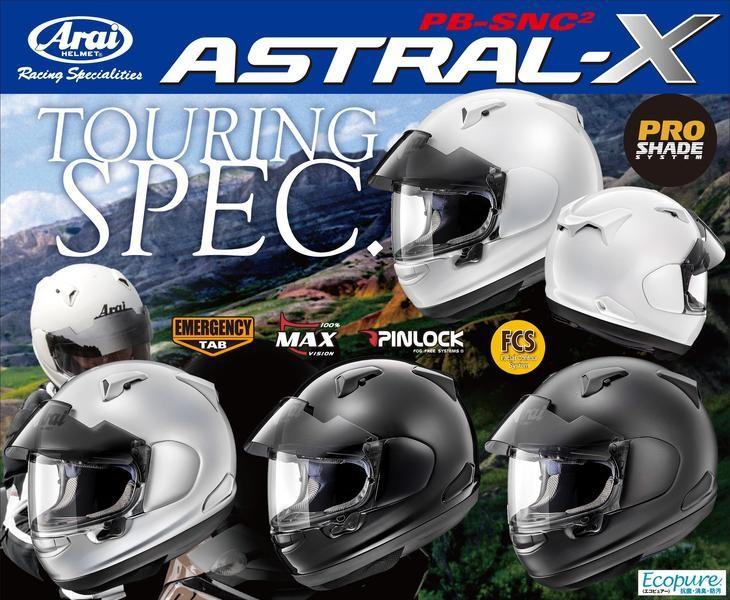 Arai(アライ) ASTRAL-X フルフェイスヘルメット