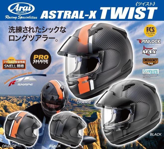 Arai(アライ) ASTRAL-X TWIST(ツイスト) フルフェイスヘルメット