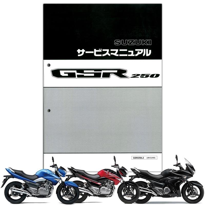 SUZUKI(スズキ) GSR250 サービスマニュアル(S0040-25B47)