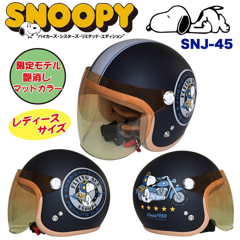 AXS SNOOPY(スヌーピー)ジェットヘルメット SNJ-45