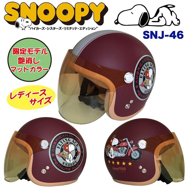 AXS SNOOPY(スヌーピー)ジェットヘルメット SNJ-46