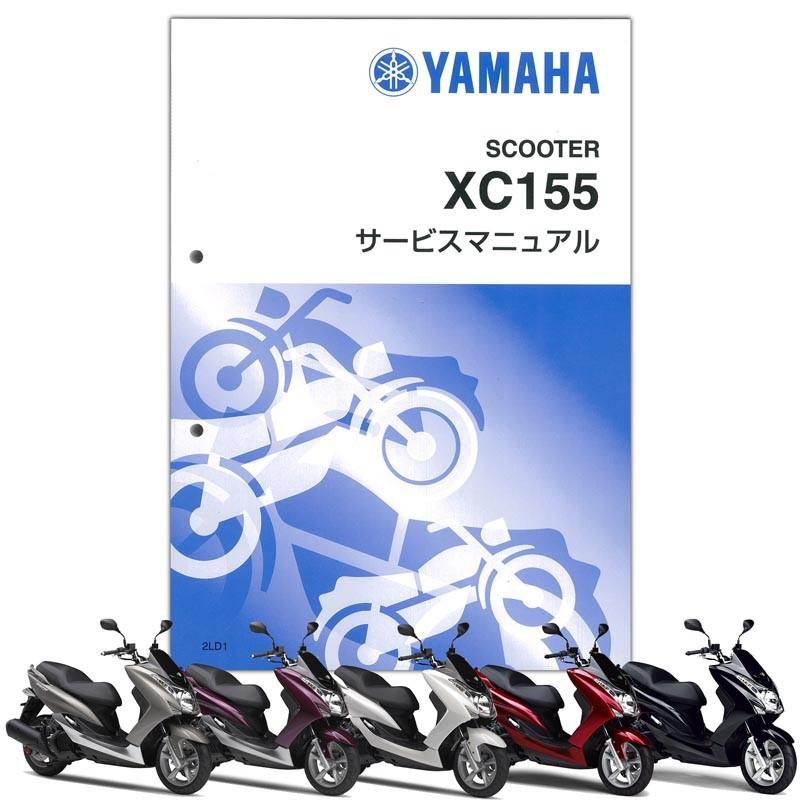 タイムセール 愛車整備の必需品 値下げ YAMAHA マジェスティS サービスマニュアル QQS-CLT-000-2LD