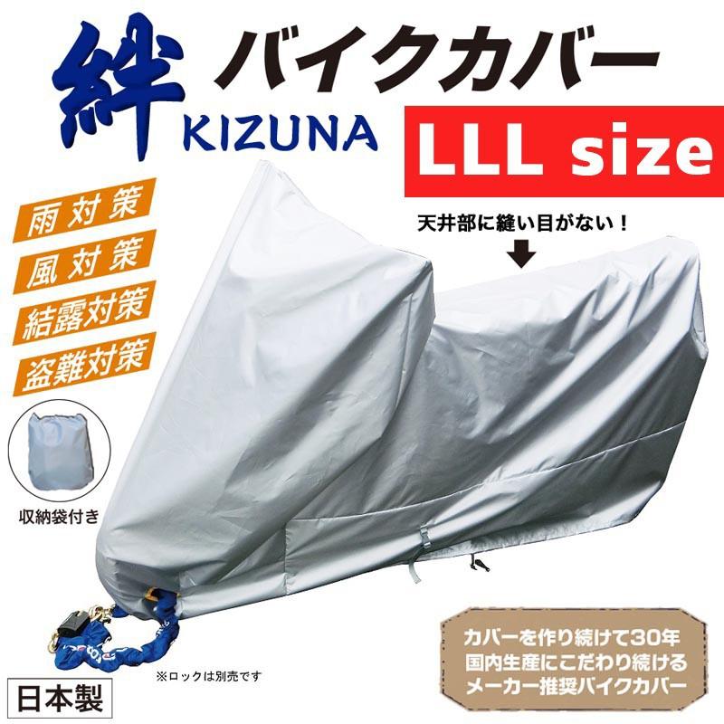 平山産業 バイクカバー 絆(キズナ) アメリカンLLL