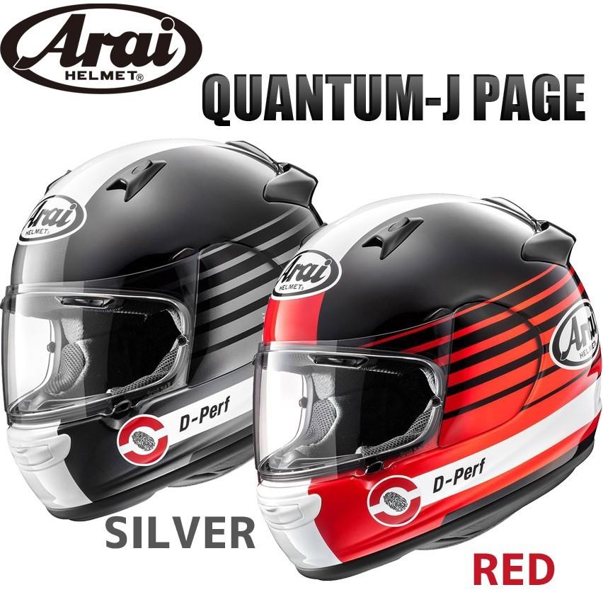 Arai(アライ) QUANTUM-J PAGE(ページ) フルフェイスヘルメット