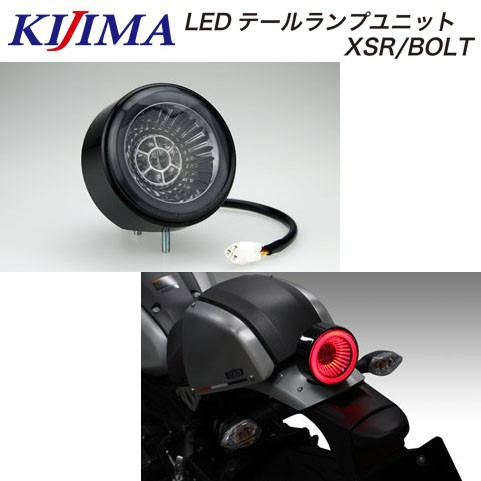 KIJIMA(キジマ) XSR900/BOLT LEDテールランプユニット(217-7019)