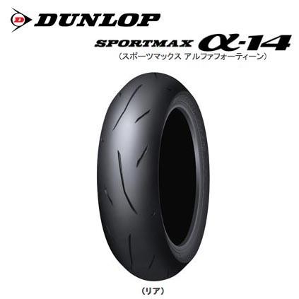 DUNLOP SPORTMAX α-14 170/60ZR17 (72W) ラジアルタイヤ