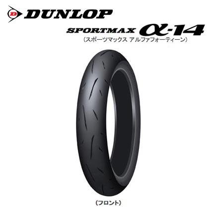 DUNLOP SPORTMAX α-14F 110/80ZR18 (58W) ラジアルタイヤ