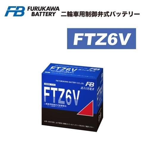 FB(フルカワ) FTZ6V 二輪車用制御弁式バッテリー