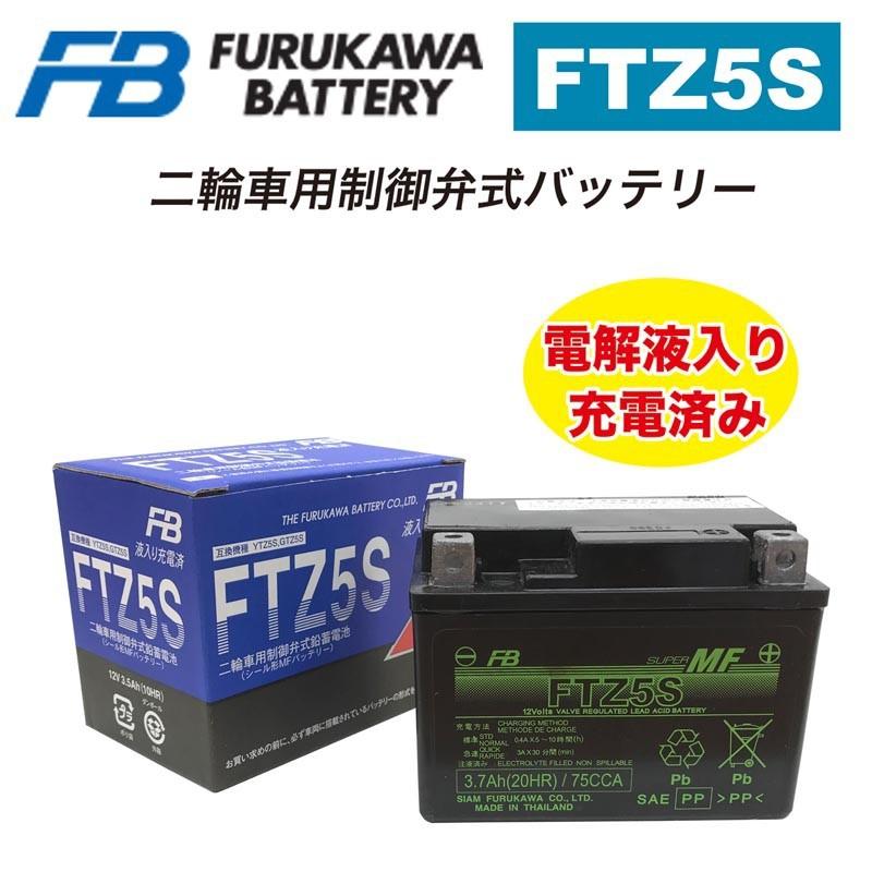 FB(フルカワ) FTZ5S 二輪車用制御弁式バッテリー