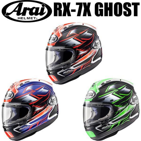 Arai(アライ)RX-7X GHOST(ゴースト) フルフェイスヘルメット