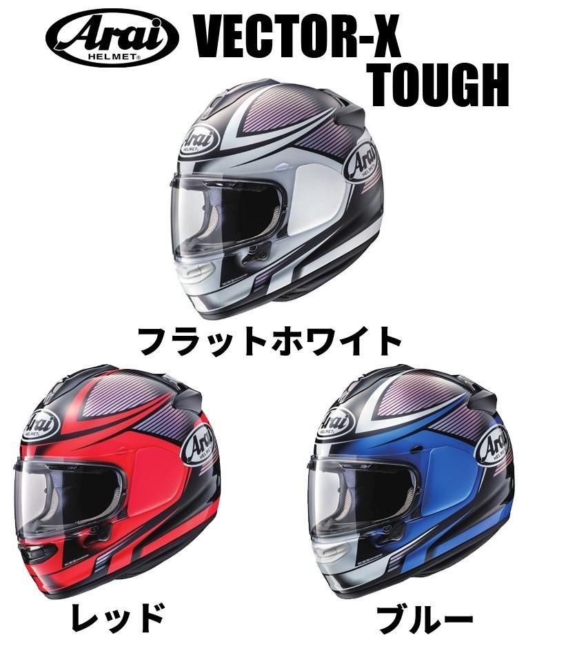 Arai(アライ) VECTOR-X TOUGH(ベクターX タフ) フルフェイスヘルメット