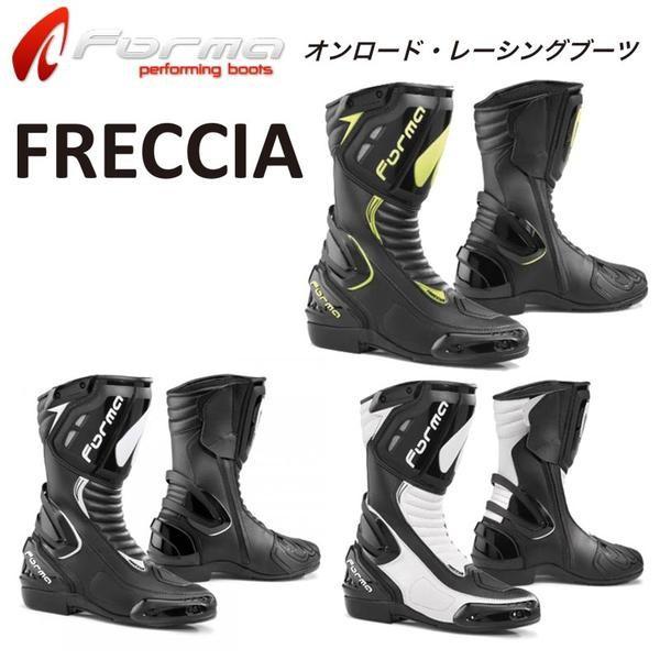 FORMA(フォーマ) FRECCIA レーシングブーツ 2017年モデル