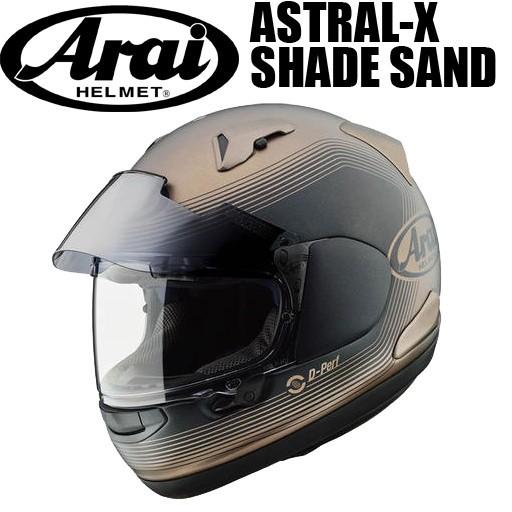 Arai ASTRAL-X SHADE SAND シェード サンド(東単オリジナルモデル)