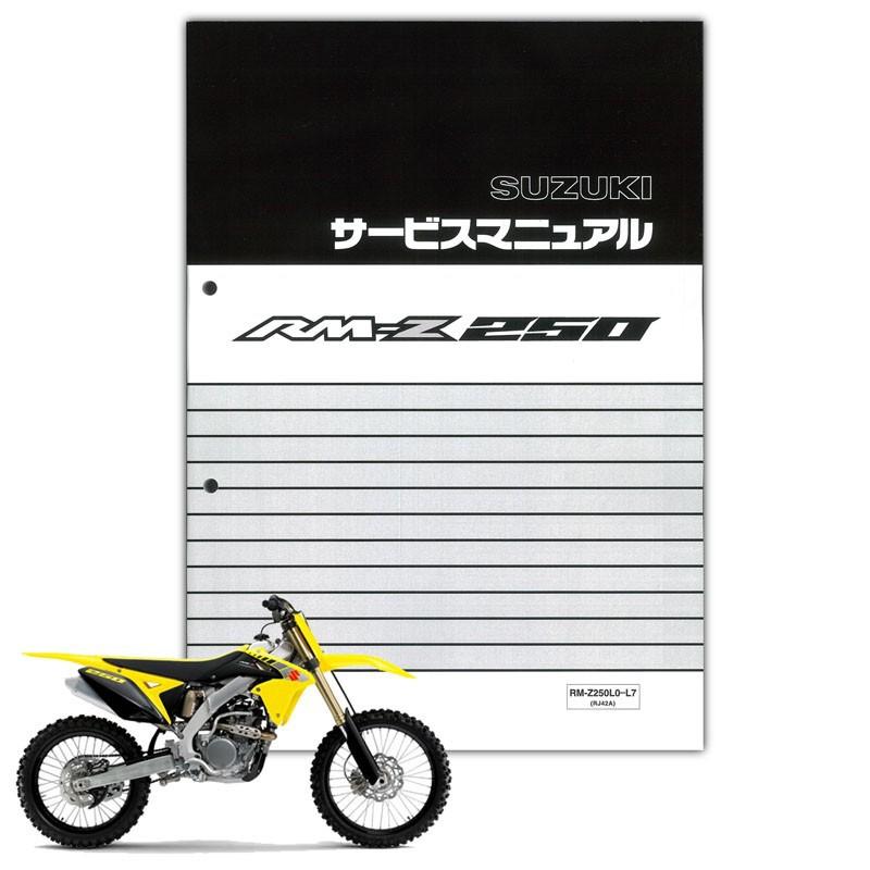 SUZUKI RM-Z250('10-'18) サービスマニュアル S0040-27159