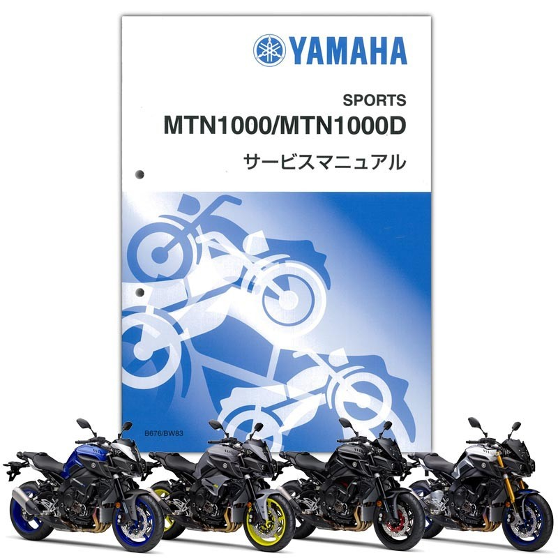 YAMAHA MT-10/MT-10SP サービスマニュアル(QQS-CLT-000-BW8)