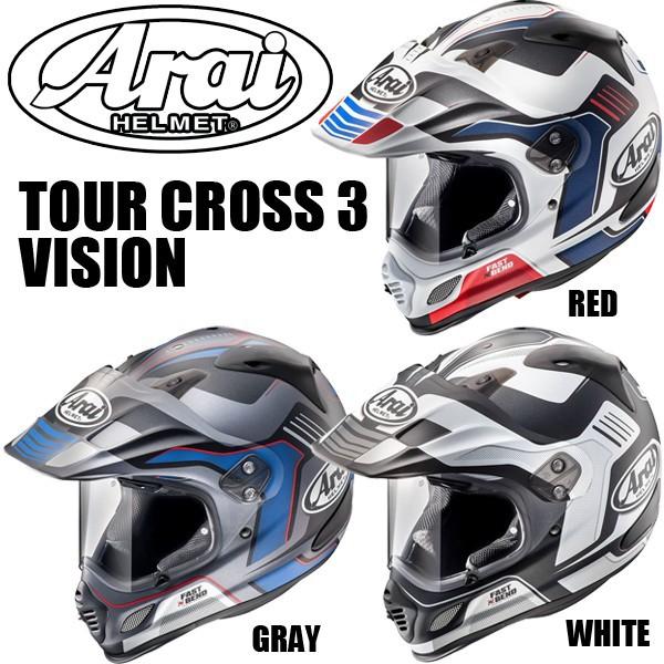 Arai(アライ) TOUR-CROSS 3 VISION(ツアークロス3・ビジョン) マルチパーパスヘルメット