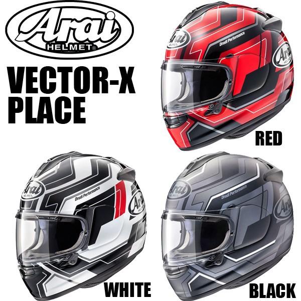 Arai(アライ) VECTOR-X PLACE(ベクターX プレイス) フルフェイスヘルメット