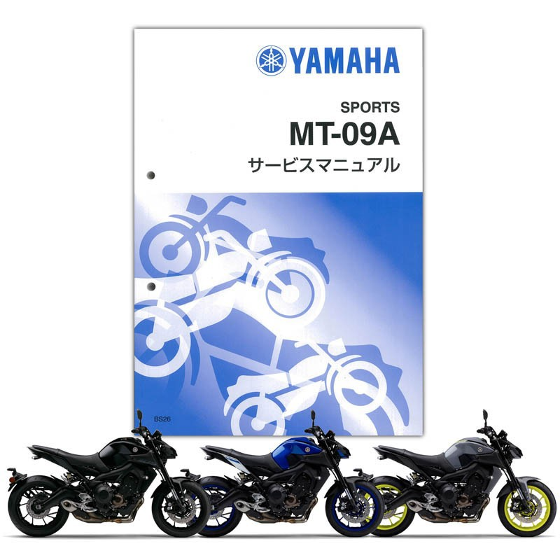 YAMAHA MT-09('17) サービスマニュアル(QQS-CLT-000-BS2)