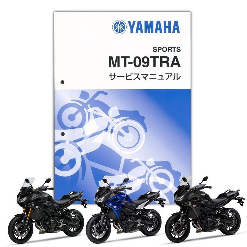 YAMAHA MT-09TRACER ('17) サービスマニュアル(QQS-CLT-001-2SC)