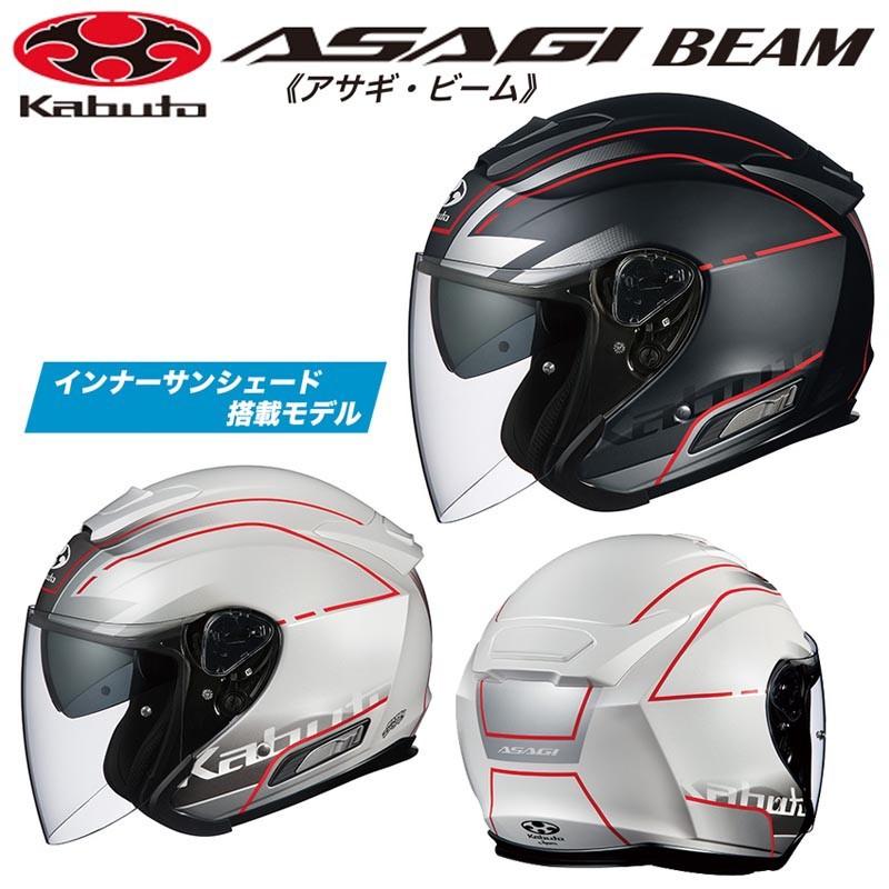 OGKカブト ASAGI BEAM(アサギ ビーム) インナーサンシェード搭載オープンフェイスヘルメット