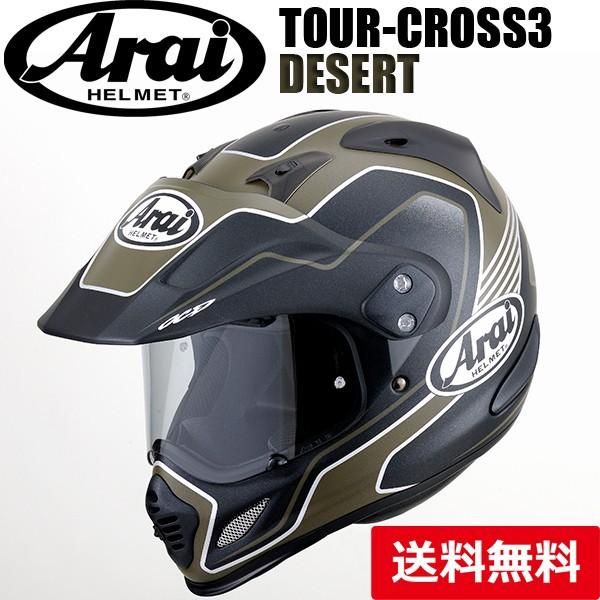 Arai(アライ) TOUR-CROSS 3 DESERT (ツアークロス3・デザート) マルチパーパスヘルメット(谷尾商会オリジナル)