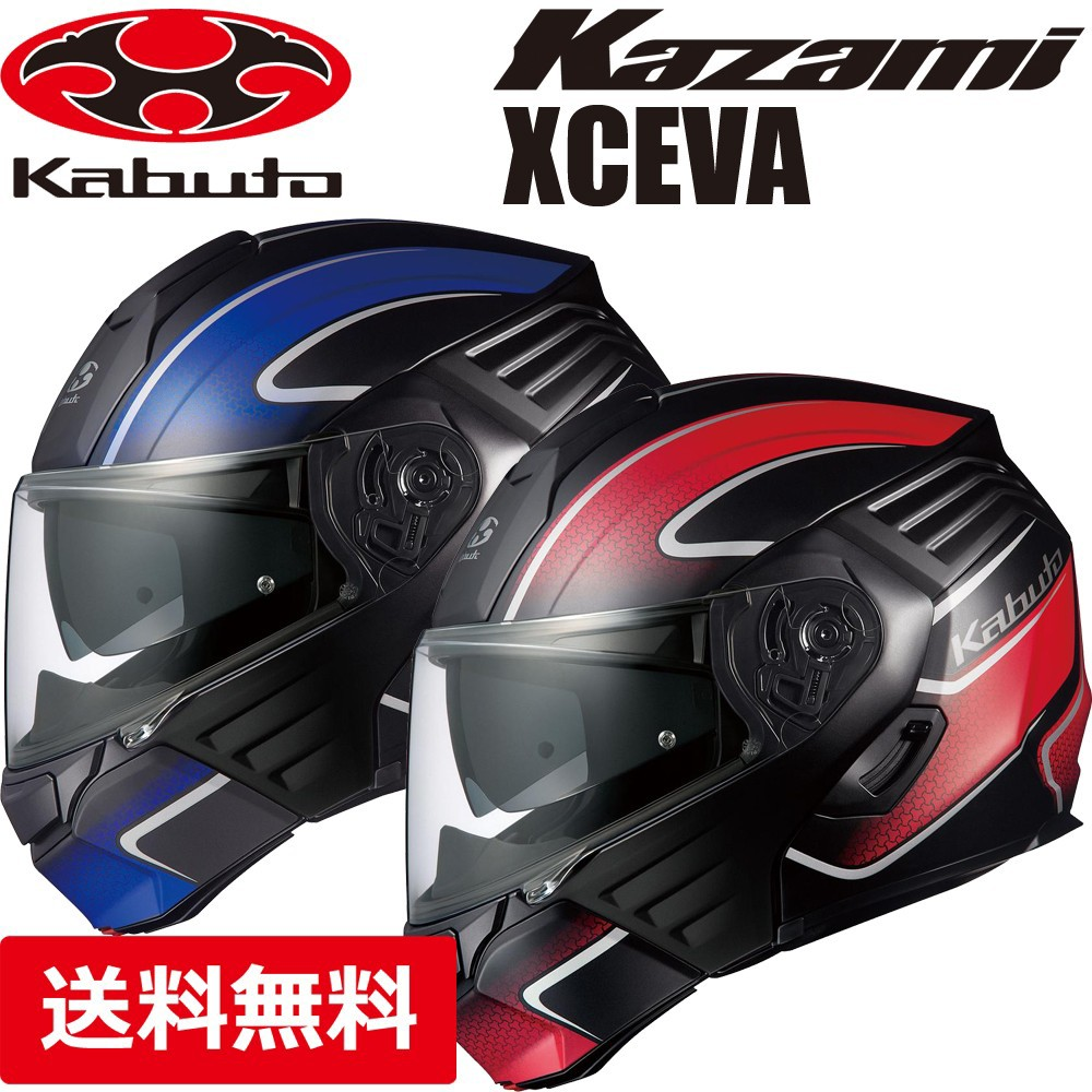 OGK KABUTO(カブト) KAZAMI XCEVA(カザミ エクセヴァ) システムヘルメット フルフェイス インナーサンシェード搭載