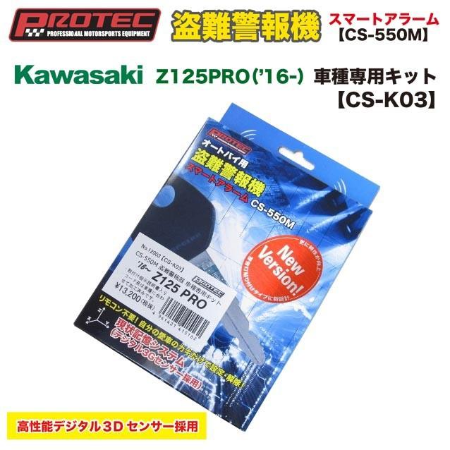 Protec CS-550M オートバイ用盗難警報機 Kawasaki Z125PRO専用キット CS-K03