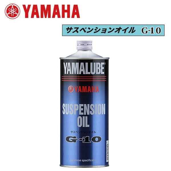 ご注文で当日配送 信頼のヤマハ純正オイル YAMAHA サスペンションオイル テレビで話題 G-10 90793-38042