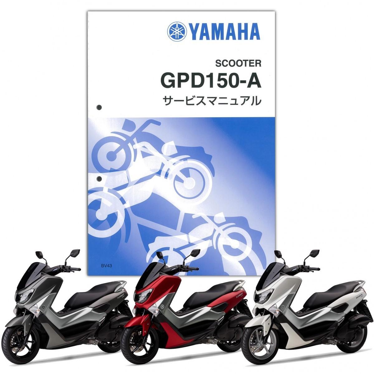 超激得SALE 愛車の教科書サービスマニュアル YAMAHA 信託 NMAX155 サービスマニュアル QQS-CLT-000-BV4