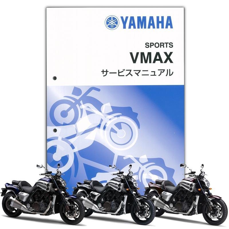 YAMAHA VMAX1700 サービスマニュアル (QQS-CLT-000-2S3)