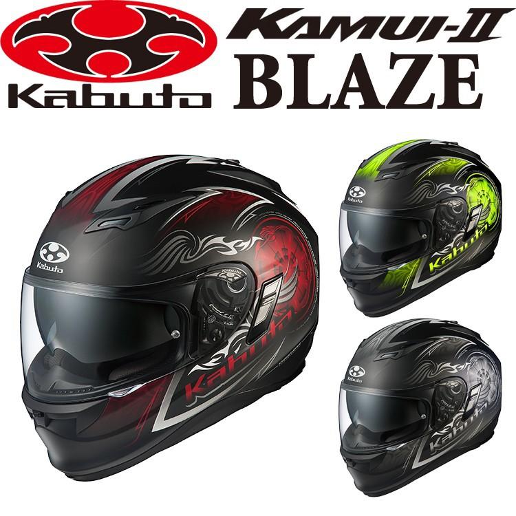 OGK KABUTO(カブト) KAMUI-II BLAZE(カムイ2 ブレイズ) フルフェイスヘルメット