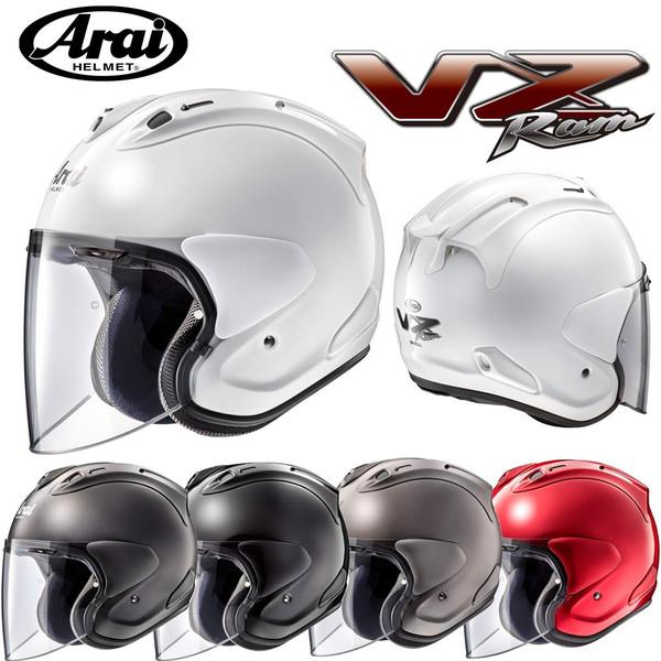Arai アライヘルメット VZ-RAM オープンフェイスヘルメット・ソリッドカラー各色