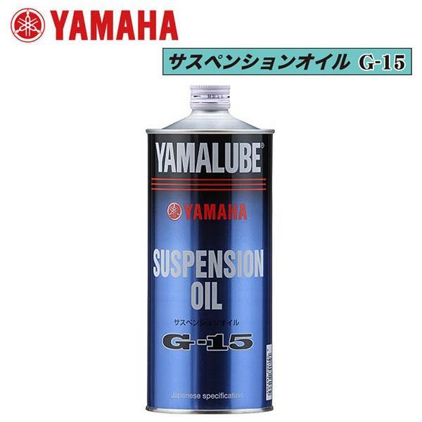 信頼のヤマハ純正オイル YAMAHA サスペンションオイル 人気商品 G-15 感謝価格 90793-38043