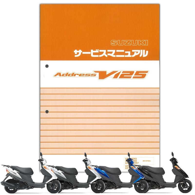 SUZUKI アドレスV125/G サービスマニュアル S0040-2167B