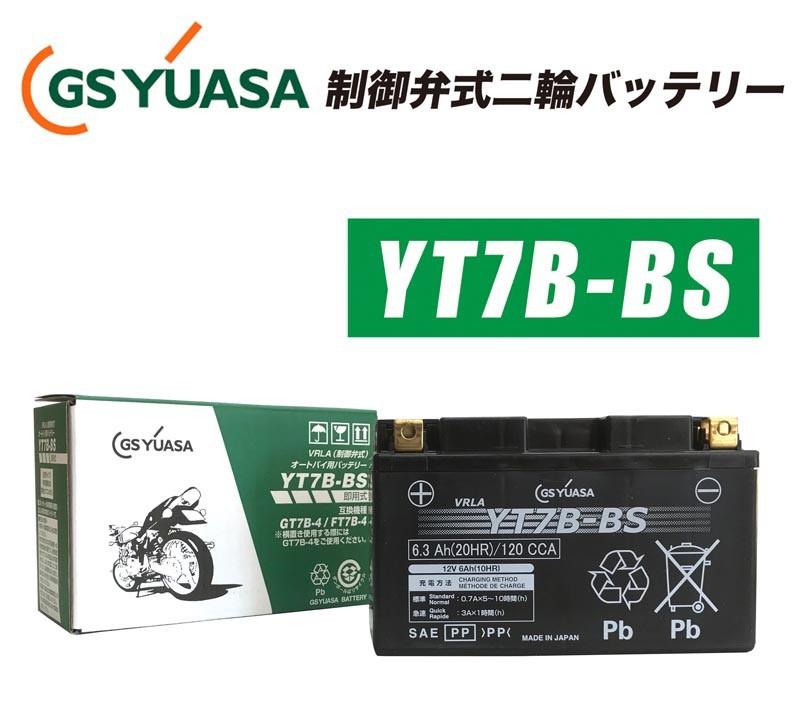 GSYUASA(GSユアサ) YT7B-BS VRLA(制御弁式)バイク用バッテリー