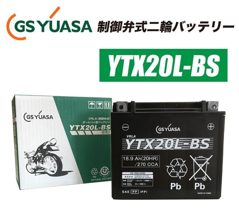 GSYUASA(GSユアサ) YTX20L-BS VRLA(制御弁式)バイク用バッテリー