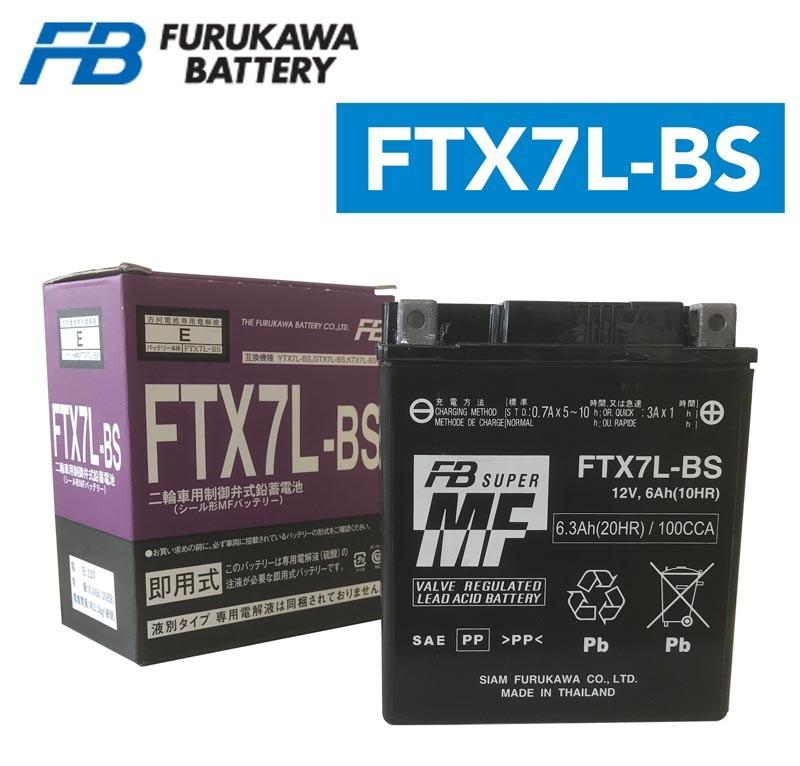 FB(フルカワ) FTX7L-BS バイク用MFバッテリー