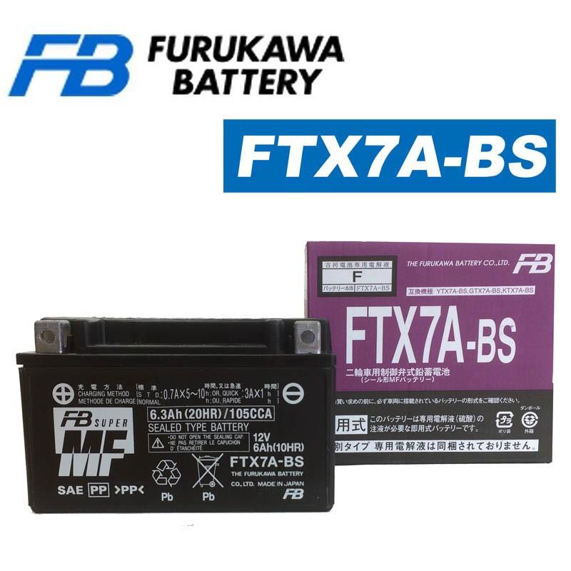 即使用可能な状態にて出荷します ファッション通販 FB フルカワ バイク用MFバッテリー 最安値挑戦 FTX7A-BS