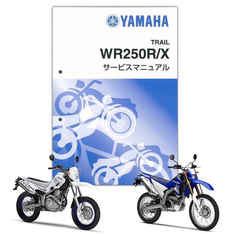 愛車の教科書サービスマニュアル オープニング 大放出セール YAMAHA ヤマハ WR250R QQS-CLT-000-3D7 サービスマニュアル X 半額