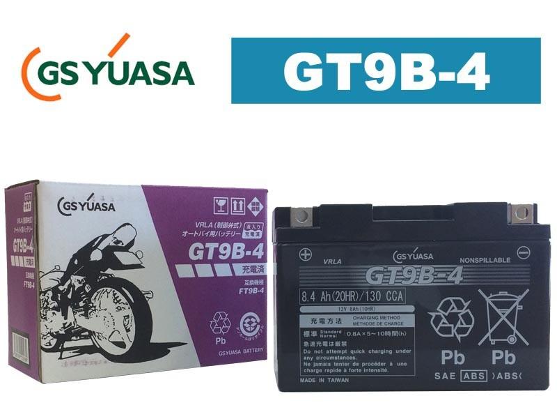 GSYUASA(GSユアサ) GT9B-4 VRLA(制御弁式)バイク用バッテリー