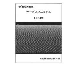 HONDA(ホンダ) GROM(グロム) サービスマニュアル(60K2600)