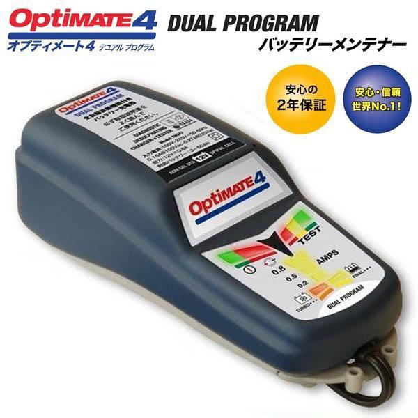 tecMATE OptiMate4 DUAL PROGRAM(オプティメイト4・デュアルプログラム) バッテリーメンテナー