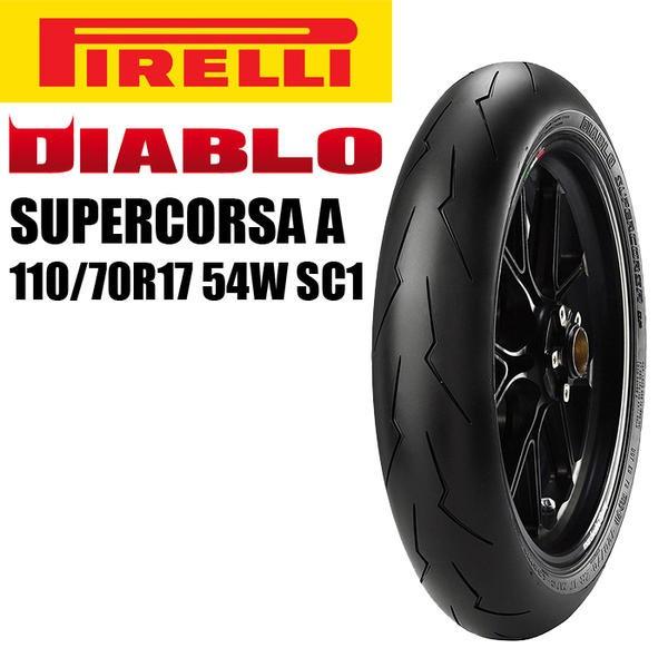 PIRELLI(ピレリ) DIABLO SUPERCORSA A 110/70ZR17 SC1 フロントタイヤ(在庫限り)