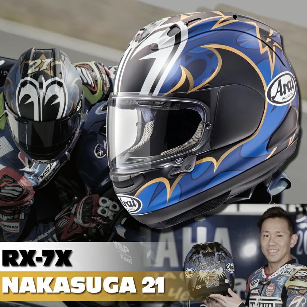 Arai(アライ) RX-7X NAKASUGA 21(RX-7X ナカスガ21) フルフェイスヘルメット