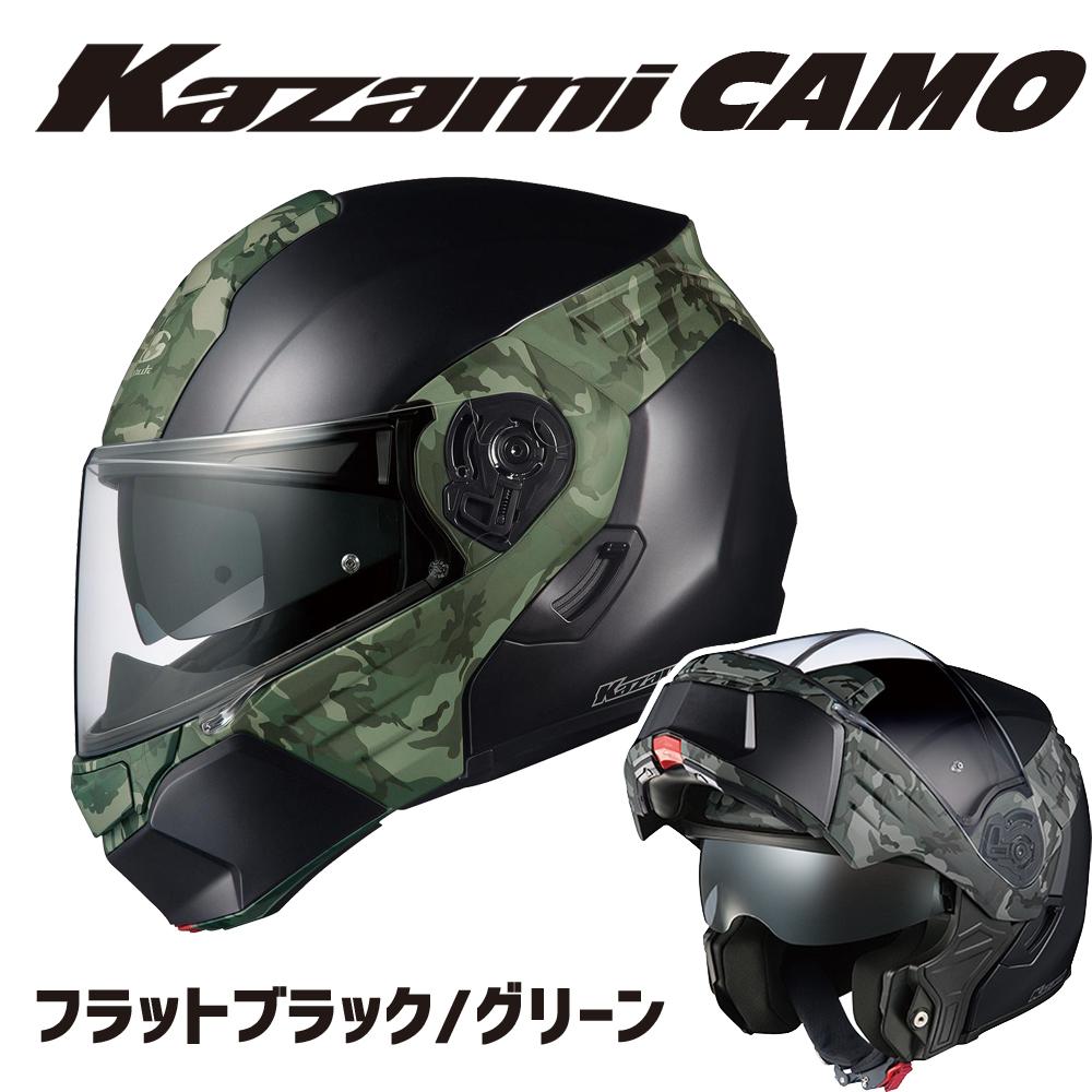 OGK KABUTO(カブト) KAZAMI CAMO(カザミ カモ)フラットブラック/グリーン システムヘルメット インナーサンシェード搭載
