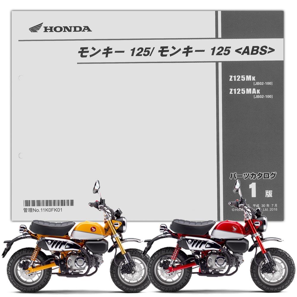 セルフメンテナンスの必需品 HONDA WEB限定 モンキー125 11K0FK01 ABS パーツリスト 世界の人気ブランド