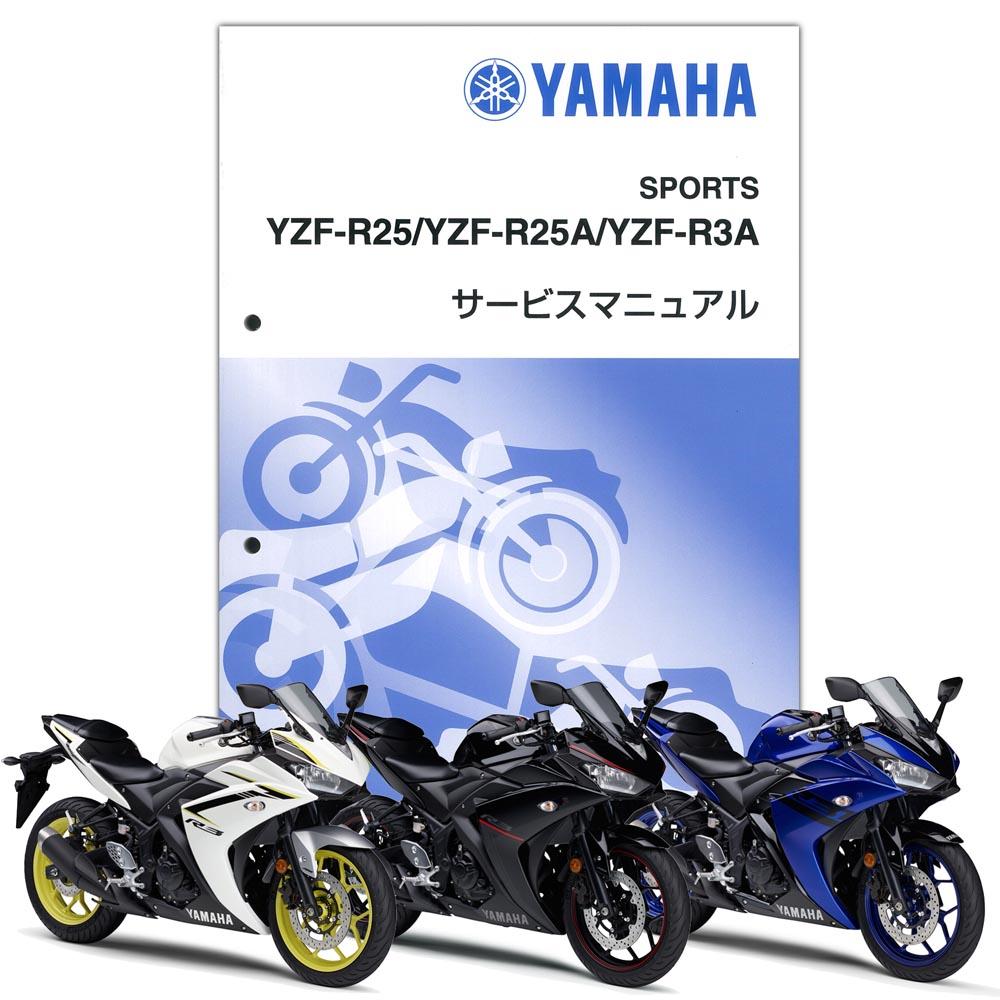 YAMAHA YZF-R25('18)/YZF-R3('18) サービスマニュアル QQS-CLT-000-BS8